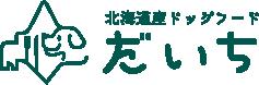 北海道産ドッグフードだいち|ご飯を食べない愛犬におすすめ【トイプードルなどの小型犬向け】
