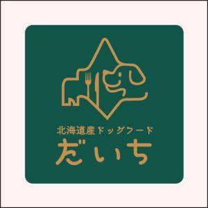 北海道産ドッグフードだいち