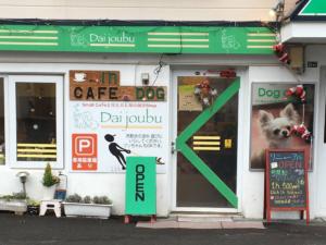 札幌のドッグカフェのdaijoubu(ダイジョウブ)