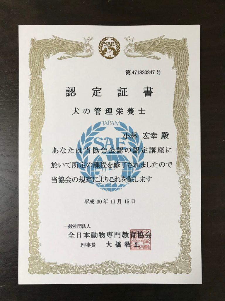 ドッグフードだいちの小林宏幸が犬の管理栄養士の資格を取得しました。